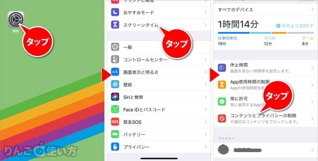 iOS 12 スクリーンタイム アプリの削除を制限する方法 01