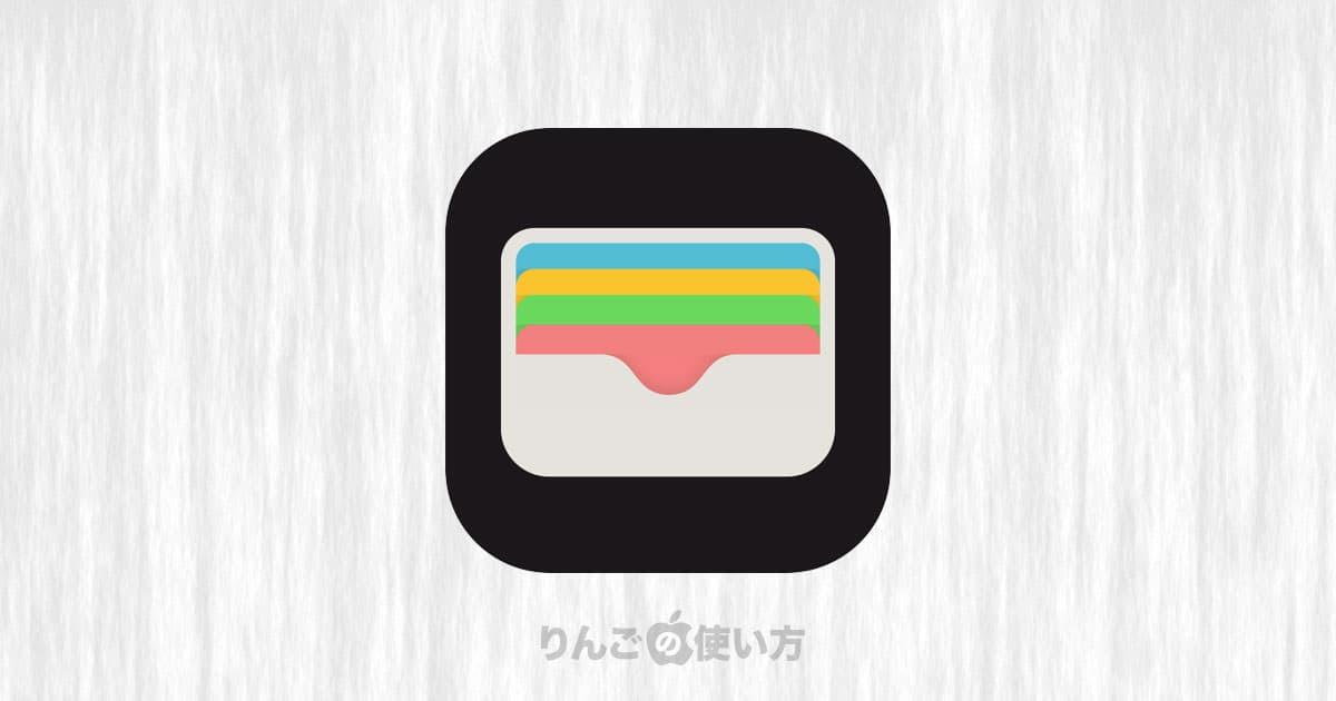 Apple Payでメインのクレジットカードを変更する方法(iPhone・Apple Watch)