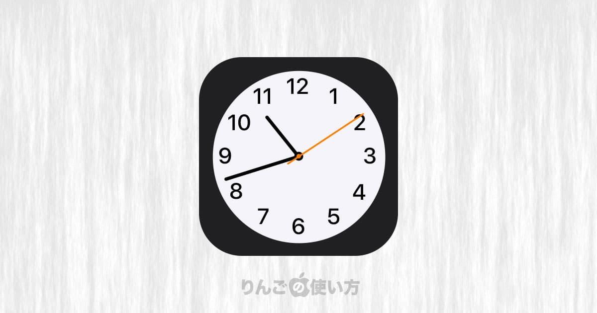 iPhone・iPadの時計を24時間にする方法。