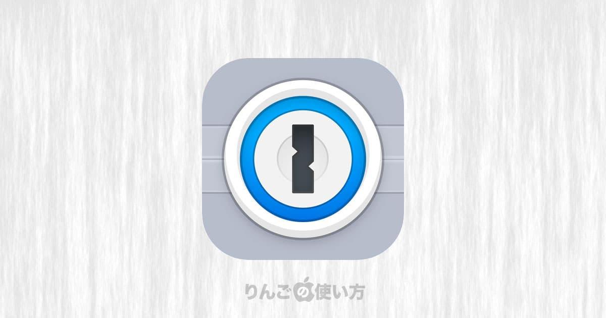 iOS版の「1Password」でSimejiやATOKが使えない時の対処方法