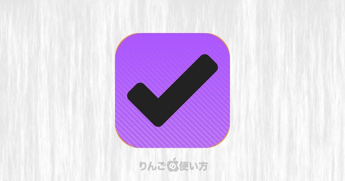 OmniFocus 3 for iOSでフォルダの名前を変える方法