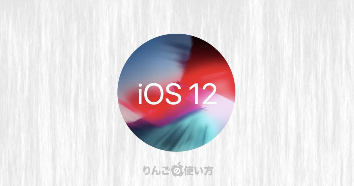 [iOS 12]通知センターの通知のグループ化を解除する方法