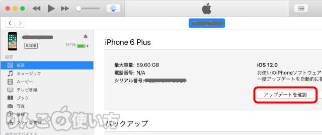 iPhone・iPadをダウングレードする方法 iTunesを使う
