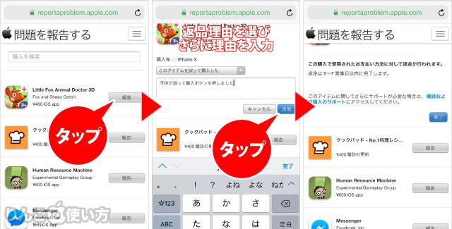 iPhone・iPadのアプリ返金方法 手順1/2