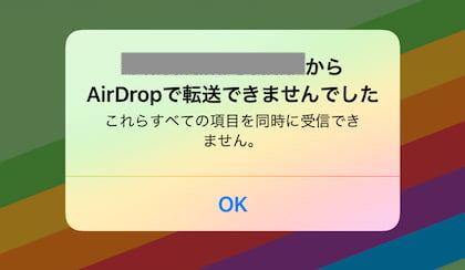 「AirDropで転送できませんでした」というエラーメッセージの原因と対策