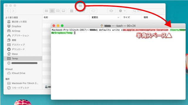 Mac スクリーンショットの保存場所の変え方