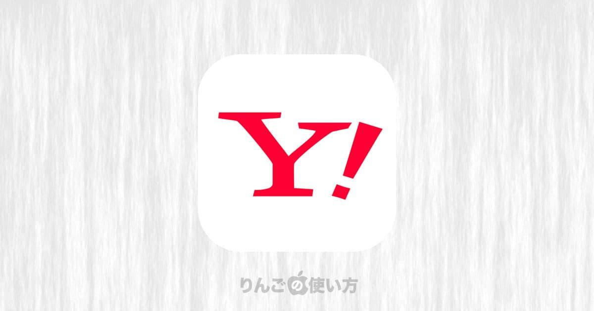 iPhone・用Yahoo!(ヤフー)アプリが横画面に対応していない。そんなときの対処方法