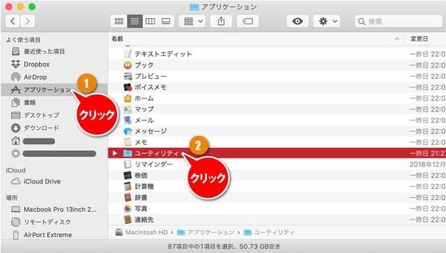 Mac ターミナルの起動方法 1