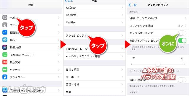 iPhone・iPadの音声をステレオからモノラルにする方法