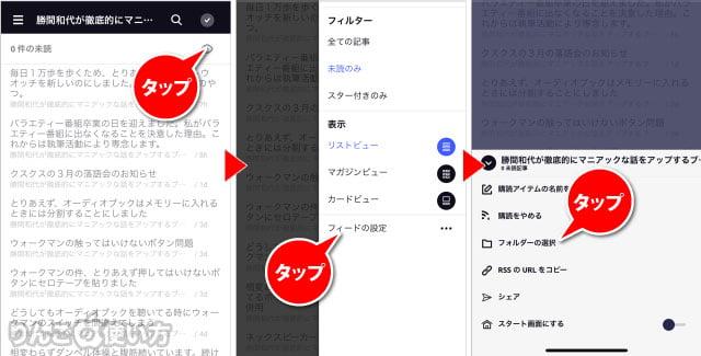iPhone iPad inoreaderのフィードをフォルダに入れる方法