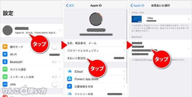 Apple IDの住所を変える方法