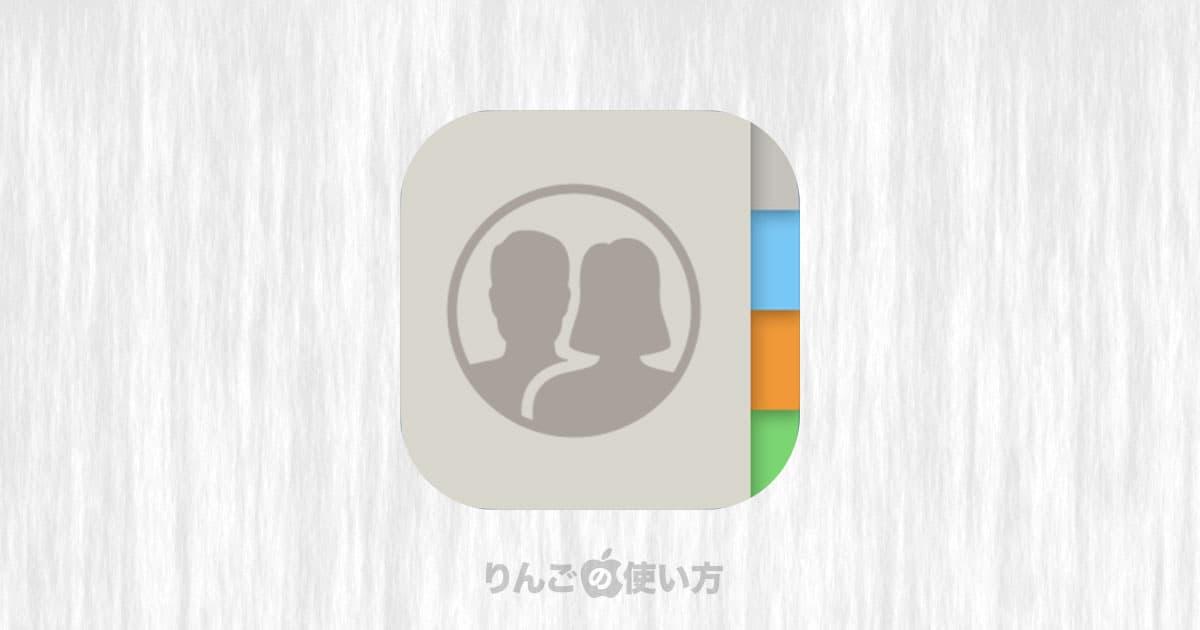 iPhone・iPadの連絡先をエクスポート・書き出す方法