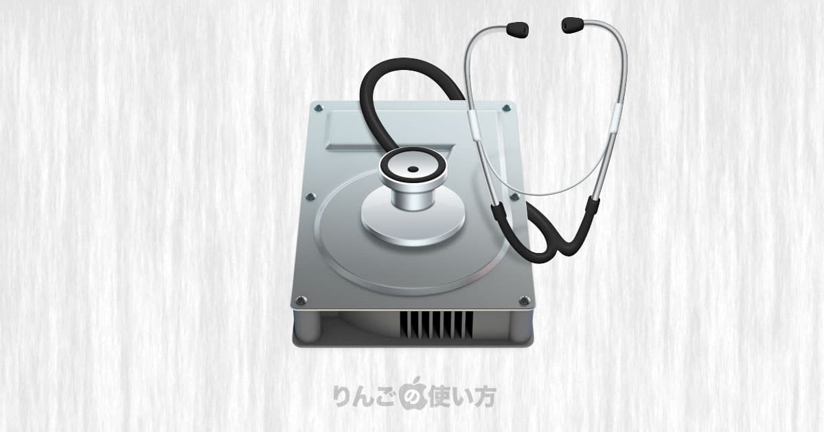 Macのハードディスクを「APFS」から「Mac OS拡張」にする方法