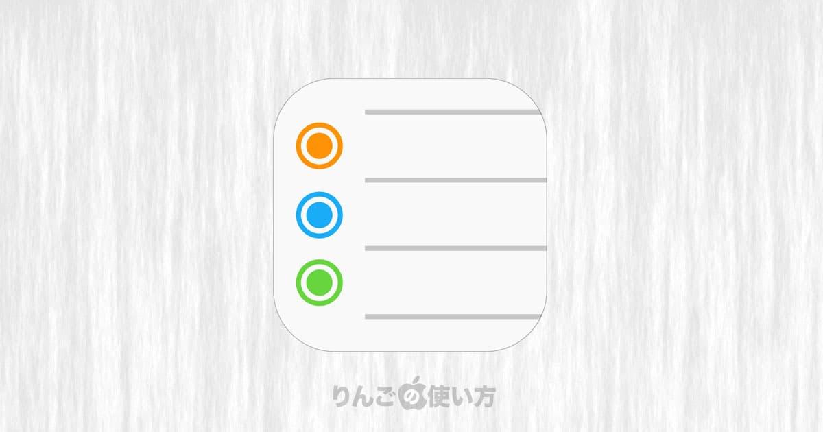 リマインダーのリストを削除する方法(iPhone・iPad、Mac)