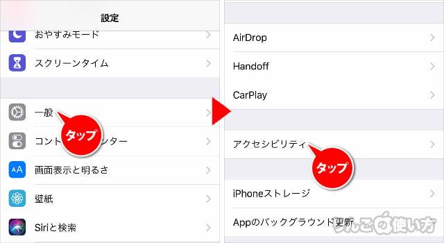 iPhone・iPadの文字の大きさを変える方法 設定方法