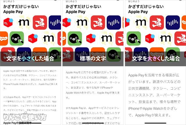 iPhone・iPadの文字の大きさを変える方法