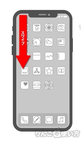 通知センターを表示させる方法 iPhone iPad