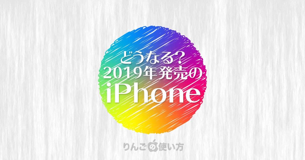 2019年発売のiPhoneはどうなる?噂まとめ