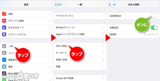 iPhone・iPadの時計を24時間表記にする方法