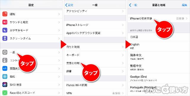 iPhone・iPadの言語設定を変える方法 その1