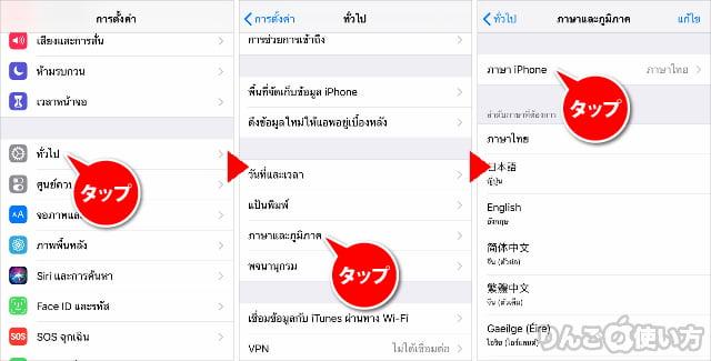 iPhone・iPadが読めない言語になったとき日本語に戻す方法 その1