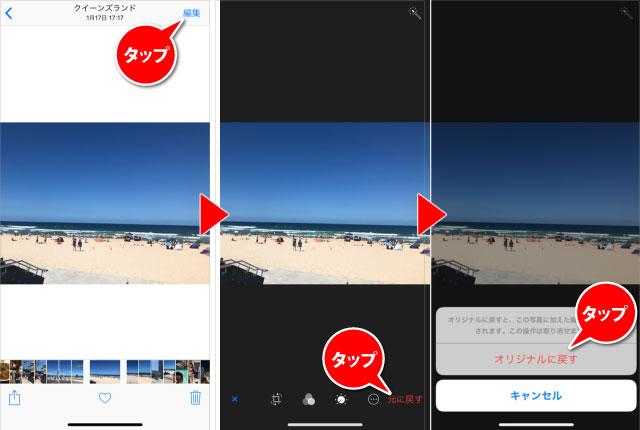 iPhone・iPadでトリミングや補正をした写真をオリジナルに戻す方法