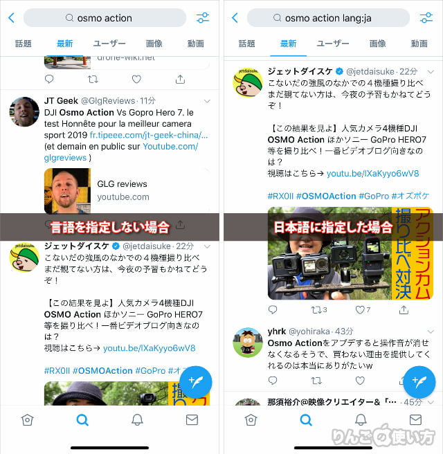 Twitterを日本語で絞り込み検索する方法