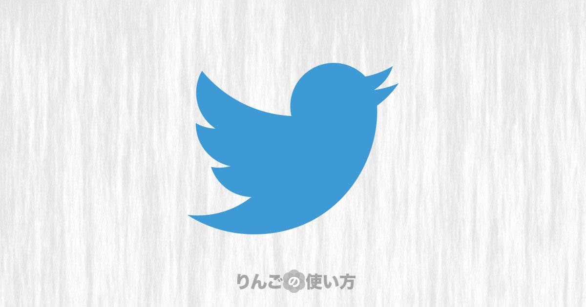 Twitterで日付や期間を指定してツイートを検索する方法(高度な検索)