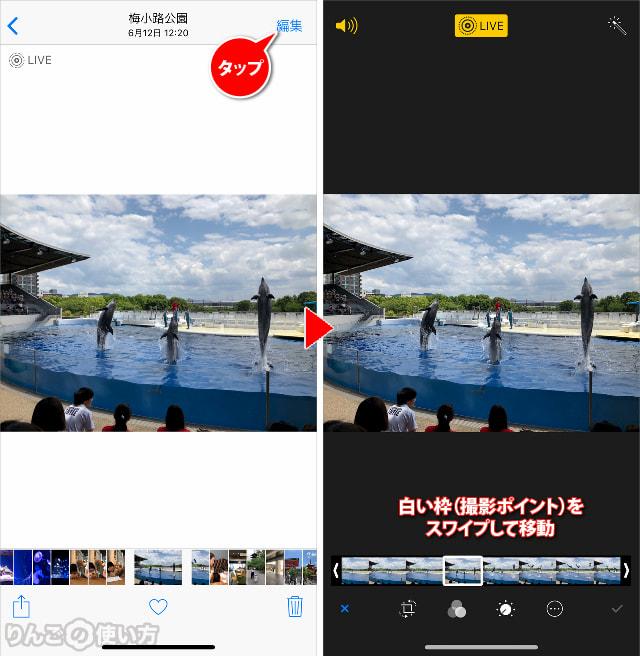 Live Photoのキー写真を変える方法 01