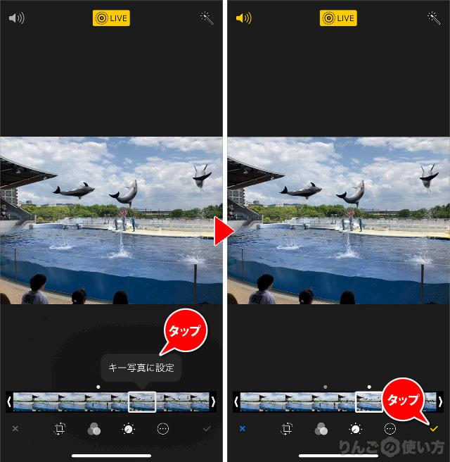 Live Photoのキー写真を変える方法 02