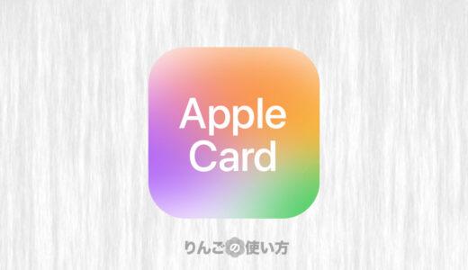 Apple Cardを申請ための必要条件って何?申請方法や審査は?