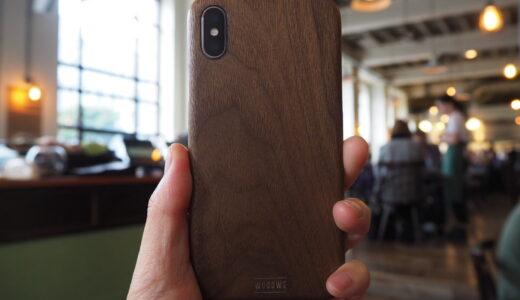 【レビュー】100%天然木材WoodWeのiPhoneケース。これはもう手放せない