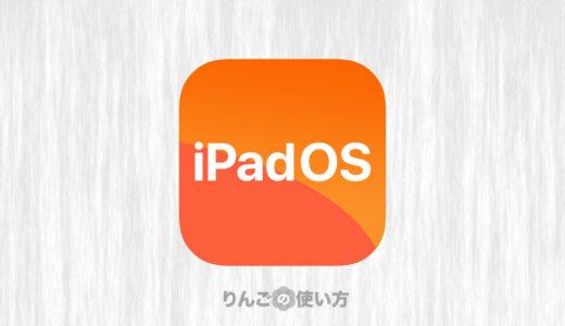 iPadOSが使えるiPadはどれ?対応機種リスト