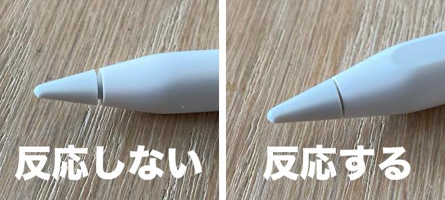 反応 apple しない pencil