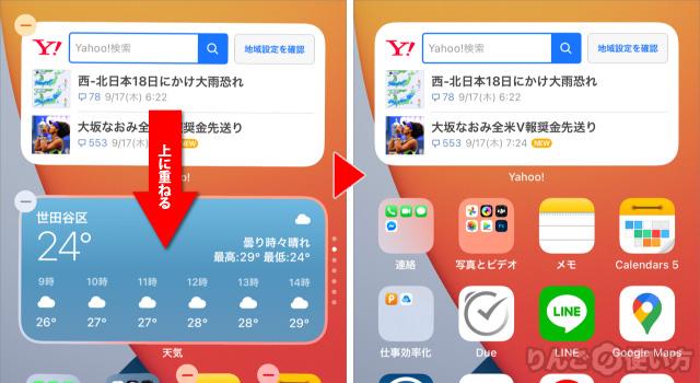 Iphone スマート スタック